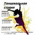 Танцевальная студия в СК Курганово