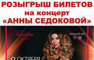 Розыгрыш билетов на концерт Анны Седаковой в Korston