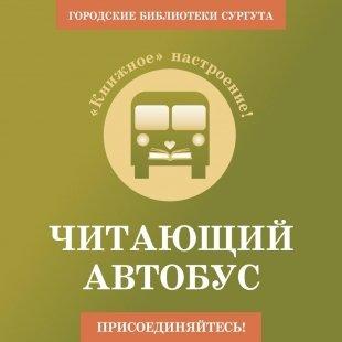 По Сургуту проедется «Читающий автобус»