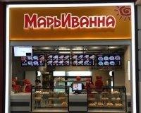 В «Парк Хаусе» Тольятти открылась «МарьИванна»