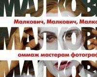 В красноярском Музейном центре пройдет выставка «Малкович»