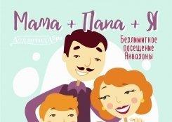 Мама+папа+я