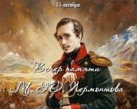 В Воронеже пройдет вечер памяти М. Ю. Лермонтова