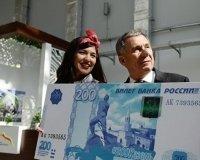 Казань победила в голосовании на символ для новых банкнот