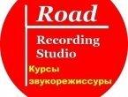 Курсы звукорежиссуры Школы рока The Road