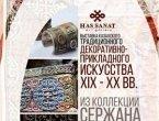 Выставка произведений казахского прикладного искусства