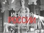 ИСТОРИЯ РОССИИ В ФОТОГРАФИЯХ 1918 – 1940 гг.