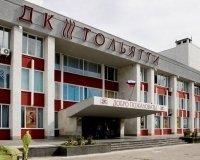 Дворец культуры «Тольятти» отмечает сегодня 40 лет