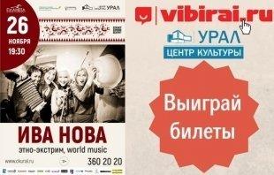 Розыгрыш билетов на концерт группы «Ива Нова»