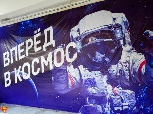 Открытие выставки «Вперёд в космос»
