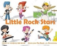 Little Rock Stars