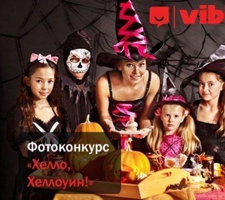 Фотоконкурс «Хелло, Хеллоуин!»
