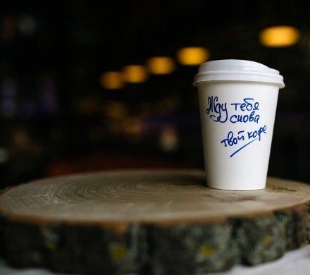 С бодрым утром: пробуем лучший кофе навынос в Тюмени