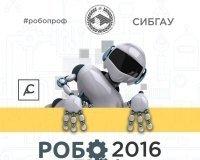 В Красноярске пройдёт фестиваль робототехники «Робопроф-2016»