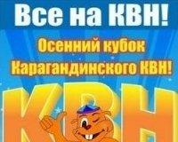 В Караганде пройдет Осенний кубок КВН