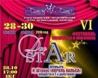 В Караганде пройдет фестиваль мюзиклов