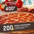 Пицца Пепперони всего за 200 рублей!