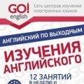 Английский по выходным!