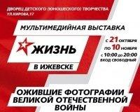 Мультимедийная выставка «Жизнь» в Ижевске