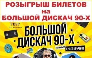 Розыгрыш билетов на супер-вечеринку «Большой дискач 90-х» в ресторан «Траттория»