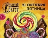 Candy Night пройдёт в Караганде