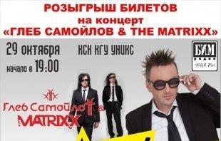 Розыгрыш билетов на концерт Глеб Самойлоff & The MATRIXX в КСК «Уникс»