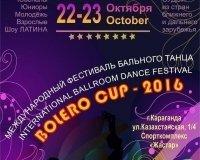 В Караганде пройдет Bolero Cup - 2016