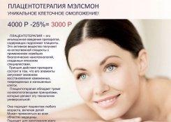 Плацентотерапия мэлсмон