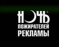 Очередная «Ночь пожирателей рекламы» пройдет в Иркутске