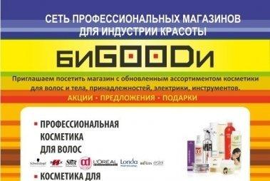 магазин бигуди челябинск каталог с фото цена