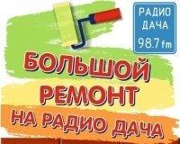 Челябинск ждет Большой Ремонт!
