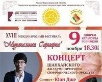 К карагандинцам наведается шанхайский филармонический симфонический оркестр