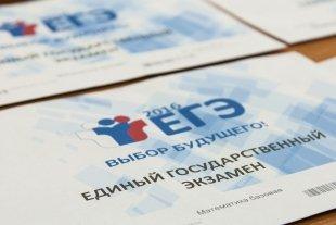 Пробные ЕГЭ и ОГЭ пройдут в Иркутске для 9-11 классов