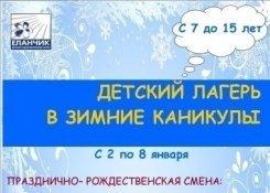 База отдыха «Елачник» приглашает на зимние каникулы с 2 по 8 января .