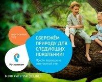 «Ростелеком» поддержал Международный День без бумаги в Воронеже
