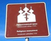В нашем городе появились туристические указатели.