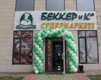 """Из Алматы в Астану """"перекочевала"""" знаменитая сеть супермаркетов"""