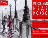 В ArtPlay пройдет Международная выставка-конкурс «Российская Неделя Искусств»