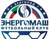 матч белгородского «Энергомаша» с московским «Чертаново» переносится на весну.