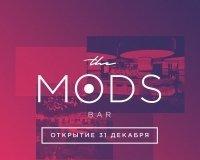31 декабря в Красноярске откроется новое ночное заведение «The MODS»