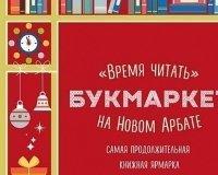На Новом Арбате открылась книжная ярмарка «Букмаркет»