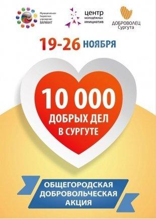 В Сургуте сделают 10 000 добрых дел