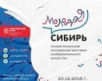 Межрегиональная выставка молодых художников пройдет в Красноярске