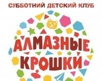 Детский клуб «Алмазные крошки»