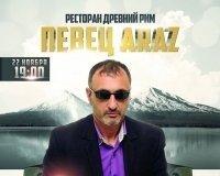 В шахтерской столице выступит армянский певец Araz