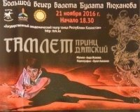 В Караганде пройдет большой вечер балета Булата Аюханова