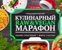 В Москве проходит Кулинарный Raw&Vegan марафон