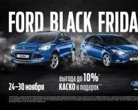 Ford первым среди автопроизводителей в России участвует в акции «Настоящая Черная Пятница»
