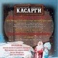 """Новогодние корпоративы в загородном комплексе """"Касарги"""""""