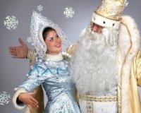 Дед Мороз и Снегурочка могут прийти к вам в дом